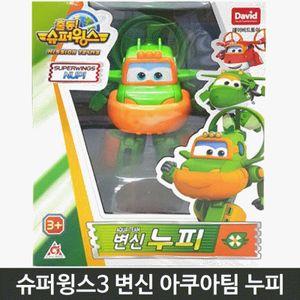 슈퍼윙스3 변신 아쿠아팀 누피 변신 로봇 장난감