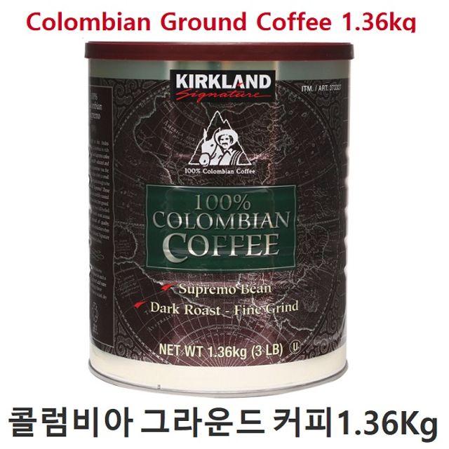 W2F6A05co커클랜드 콜롬비아 그라인드커피 1.36kg  수프리모,커피,그라인드,원두커피,하우스커피