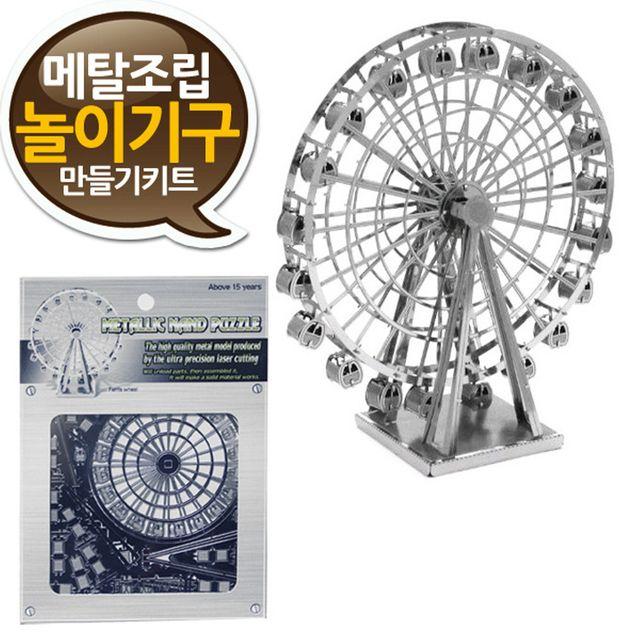 W 소형 메탈조립키트 놀이기구 만들기 중급