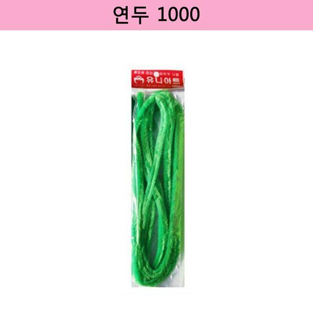 유니 만들기 미술 재료 모루 연두/1000