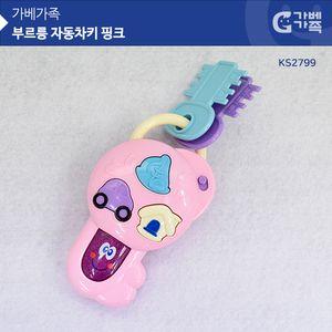 (가베가족) KS2799 부르릉 자동차 키 핑크