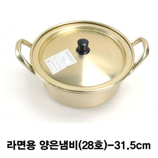 라면용 양수 양은냄비(28호)-31.5cm