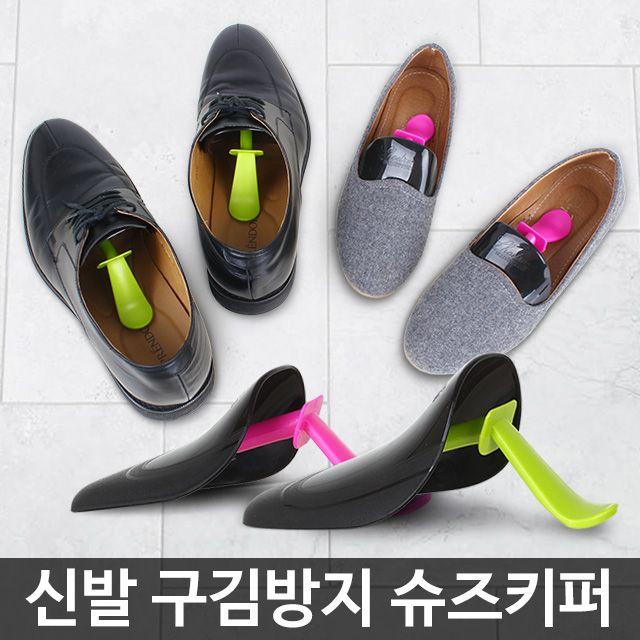슈즈키퍼 구김방지 구두볼 신발 운동화 관리 도구 [제작 대량 도매 로고 인쇄 레이저 마킹 각인 나염 실크 uv 포장 공장 문의는 네이뽕]
