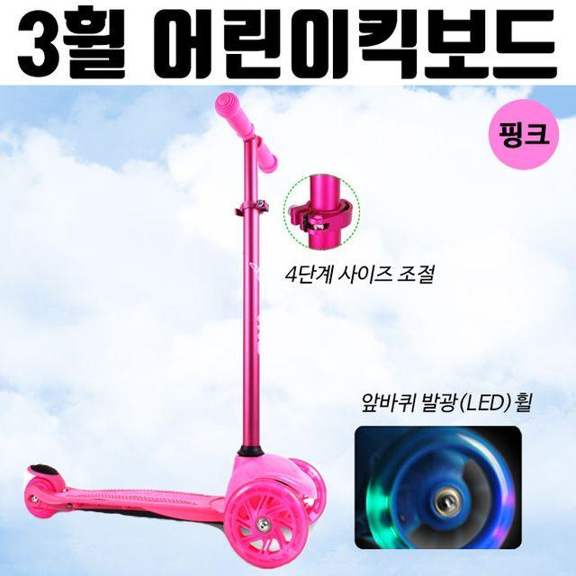 3휠 아동 킥보드 유아 퀵보드 어린이 씽씽카 핑크