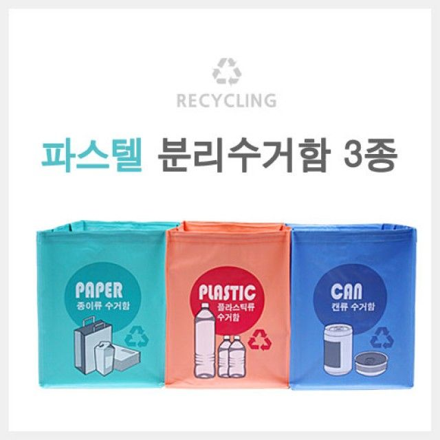 분리수거함,재활용가방,쓰레기분리,수거함,재활용분리함