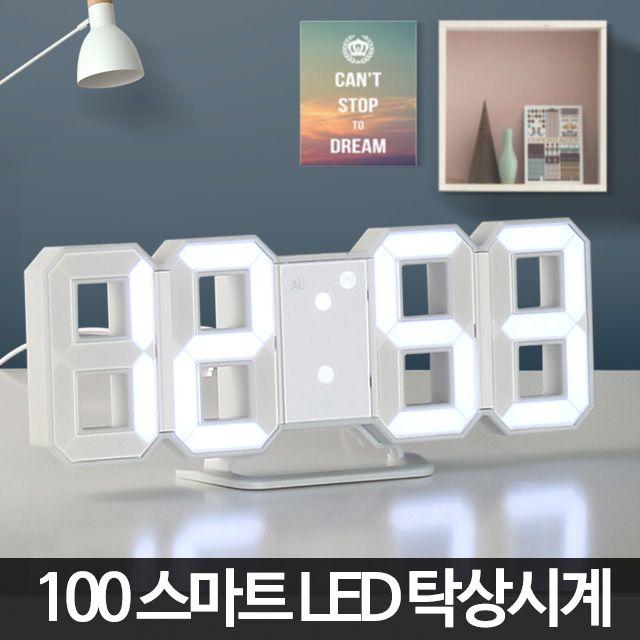 탁상시계 LED 무소음 알람 탁상용 전자 탁자시계 [제작 대량 도매 로고 인쇄 레이저 마킹 각인 나염 실크 uv 포장 공장 문의는 네이뽕]