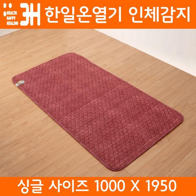 3H한일온열기 인체감지 레드 싱글 전기요 전기매트