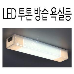 LED 럭셔리 투톤 욕실등 욕실 인테리어 조명등 20W