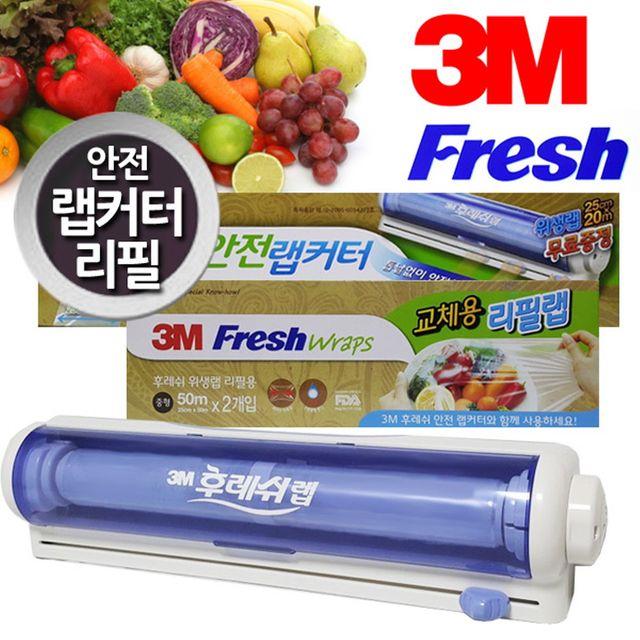 W 3M Fresh 위생안전 랩 커터 리필 모음