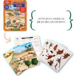 유아 자석 원목 블록 공룡 인형 역할 학습 교육 놀이