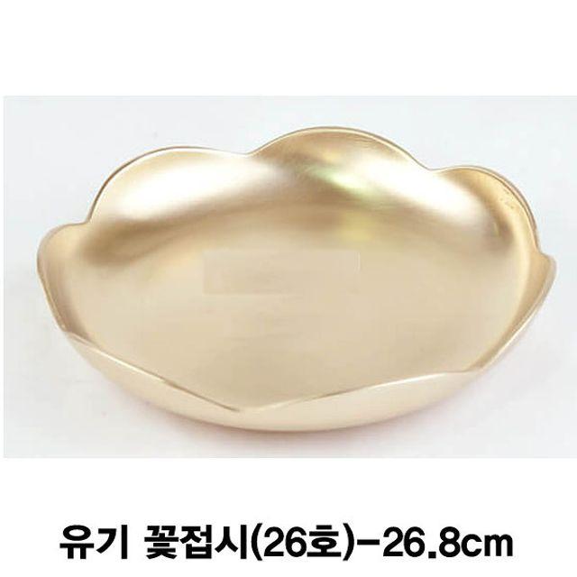 방짜 유기 꽃접시 놋그릇(26호)-26.8cm