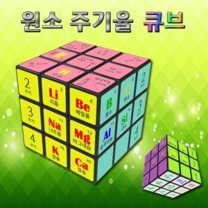 큐브 원소 주기율 (5인용)