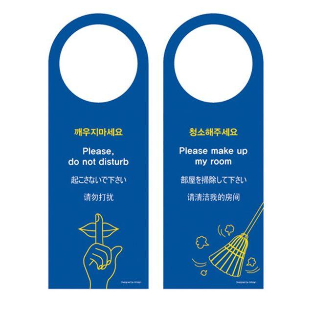 W 다국어표지판 청소해주세요 깨우지마세요 룸서비