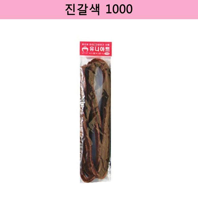 유니 만들기 미술 재료 모루 진갈색/1000