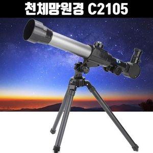 학습용 별자리 별 달 관측 고배율 단망경 천체망원경