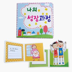 만들기성장과정스크랩북 만들기 5매