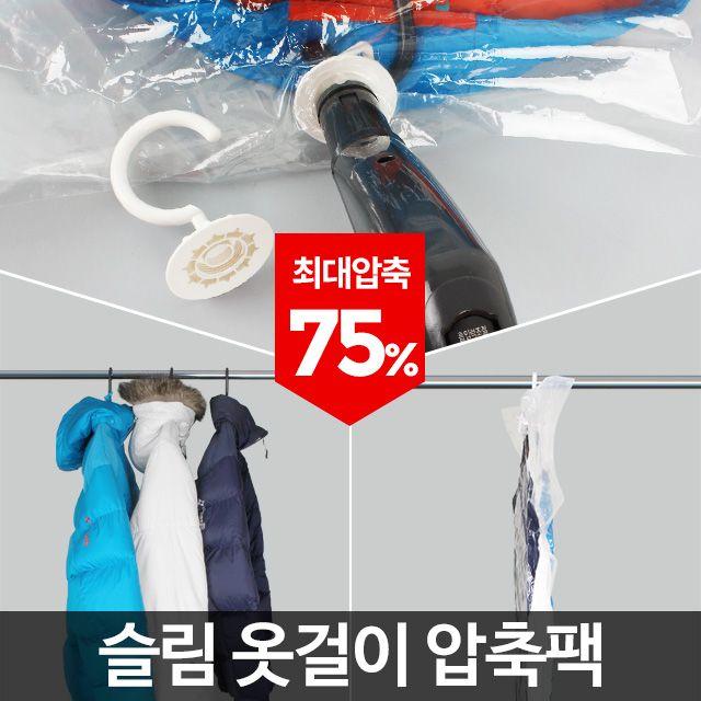 슬림 옷걸이압축팩/옷압축팩 의류 압축비닐 진공 [제작 대량 도매 로고 인쇄 레이저 마킹 각인 나염 실크 uv 포장 공장 문의는 네이뽕]