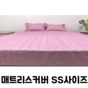 HS 포시즌 누빔 매트리스 커버 SS사이즈