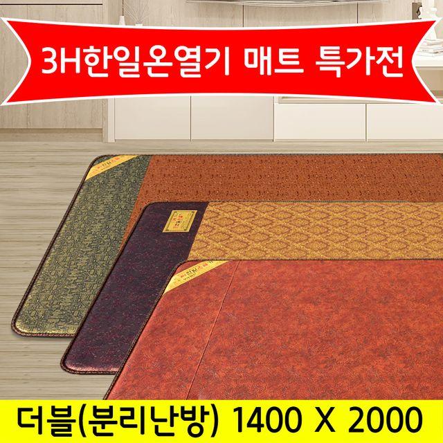 3H한일온열기 더블 분리난방 전기매트 모음전2 장판