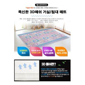 (한정수량) 150x200 신소재 3D매쉬 거실/침대매트