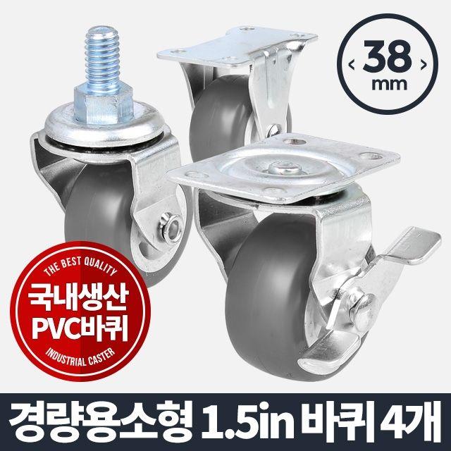 경량소형1.5 회색 4개/바퀴 케스터 우레탄 앵글 발통