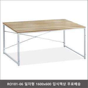 RO101-06 일자형 1600x600 입식책상 무료배송