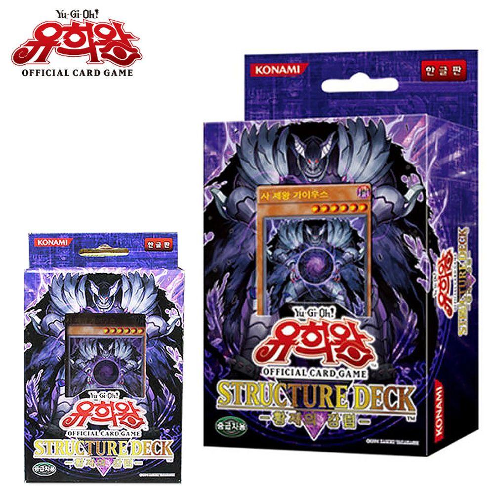 유희왕카드 황제의 강림 카드게임 카드놀이 장난감