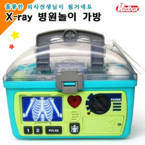레드박스 X-ray 병원놀이 가방