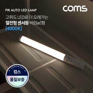 Coms LED 센서등센서감지 램프바 형 4000K 주백색