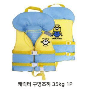 캐릭터 수영자켓 아동 35kg 안전지퍼 물놀이 구명조끼
