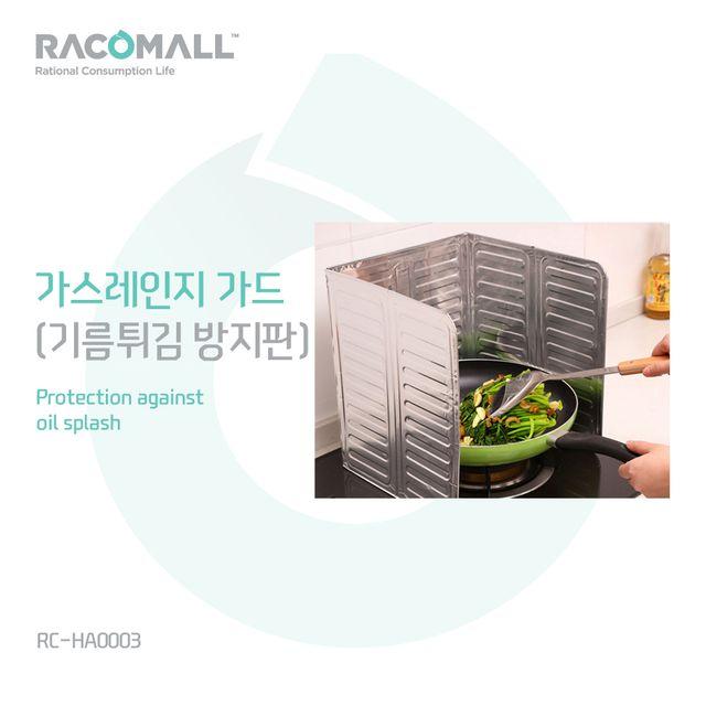 RC-HA0003_가스레인지 가드(기름튀김 방지판)