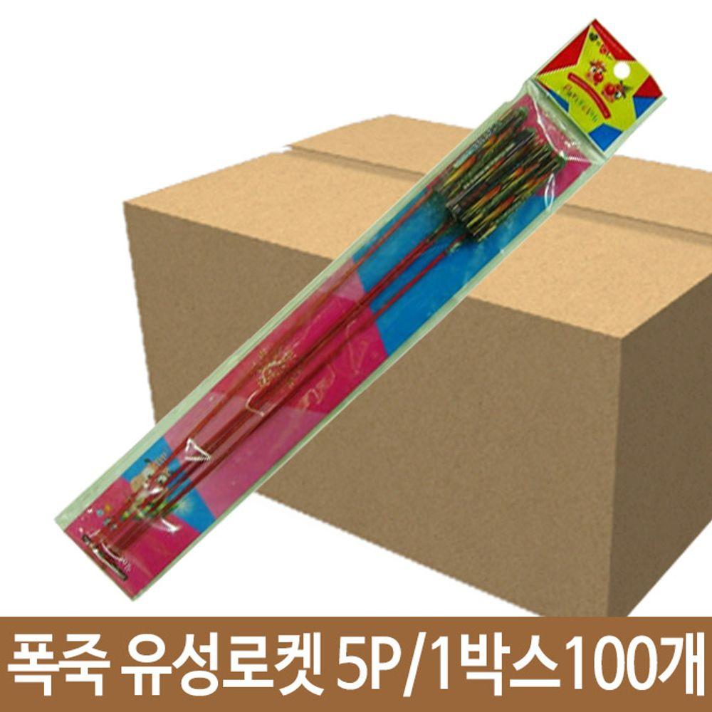 파티 폭죽 유성로켓 5P세트 파티용품 이벤트용품