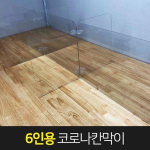 국산 아크릴 투명 가림막 식당 학원 교실 6인용