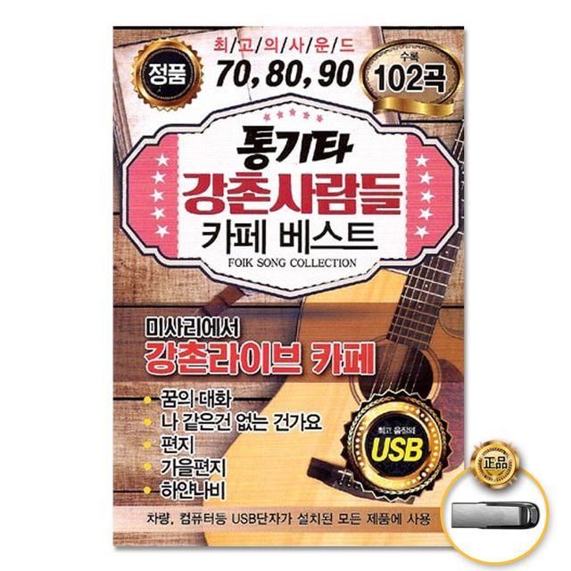 [더지엠]USB_통기타강촌사람들카페베스트102곡