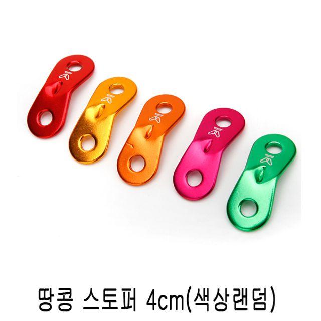 텐트소품 땅콩 스토퍼(색상랜덤)4cm