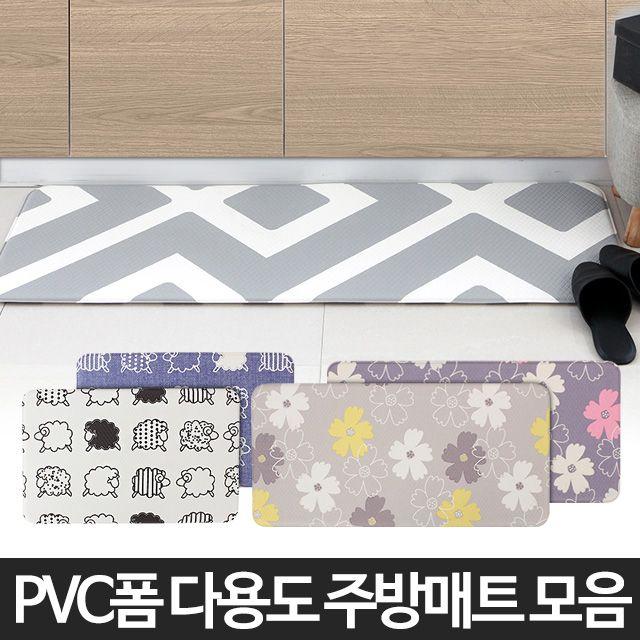 주방 매트 발매트 PVC 발판 바닥 깔판 러그 싱크대
