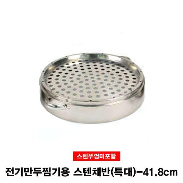 전기만두찜기용 스텐채반(뚜껑미포함)-특대(41.8cm)