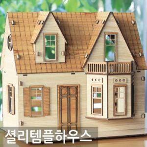 셜리 템플 하우스 조립건물 미니어처 프라모델 만들기