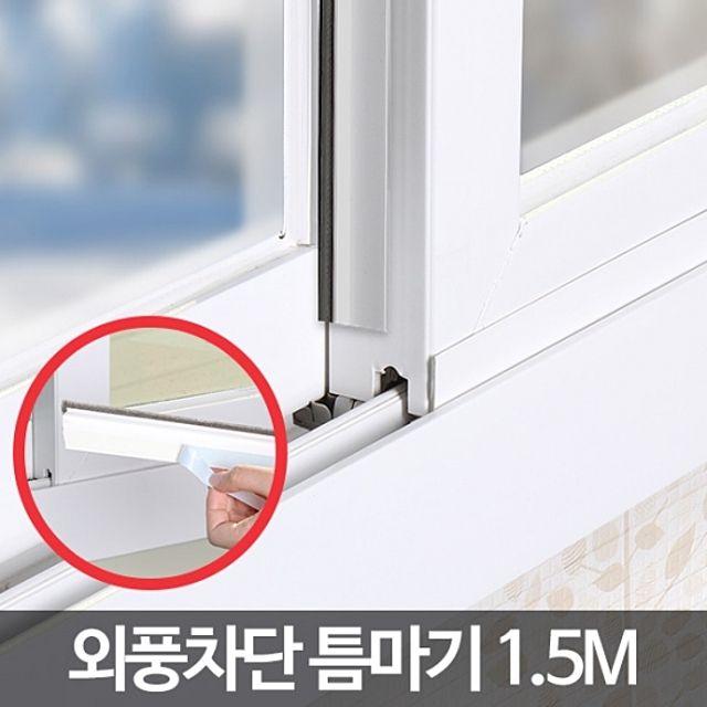 틈마기 1.5M - 창문형 현관문형 틈마기 틈막이 문틈막이 [제작 대량 도매 로고 인쇄 레이저 마킹 각인 나염 실크 uv 포장 공장 문의는 네이뽕]