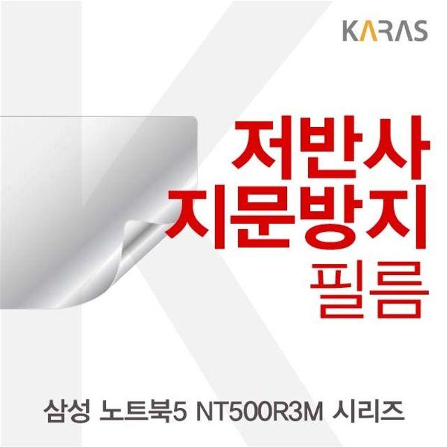 삼성 노트북5 NT500R3M 시리즈용 저반사필름