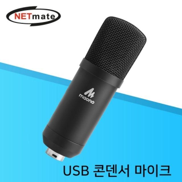 NETmate USB 콘덴서 마이크 pc 방송 마이크
