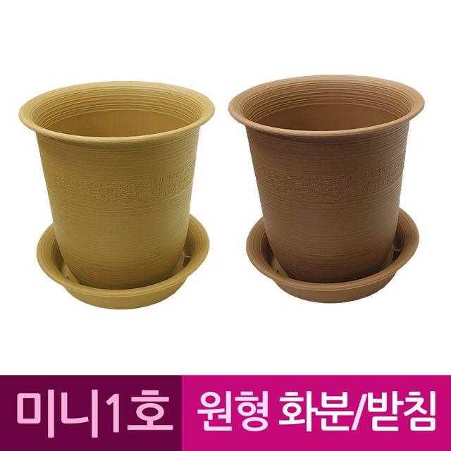 W 웰빙 원형 플라스틱화분 화분받침 미니1호