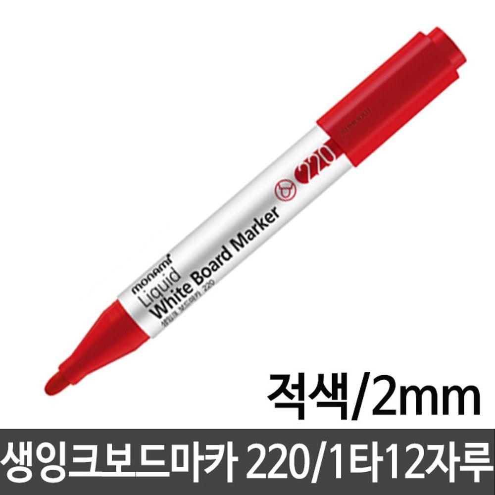 모나미 생잉크 보드마카220 적색 2mm 강의용 교육용 회의용 1타12자루 [제작 대량 도매 로고 인쇄 레이저 마킹 각인 나염 실크 uv 포장 공장 문의는 네이뽕]