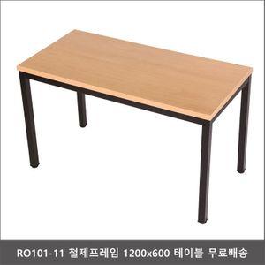 RO101-11 철제프레임 1200x600 테이블 무료배송