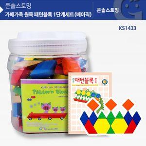 KS1433 가베가족 원목패턴블록 1단계세트(베이직)