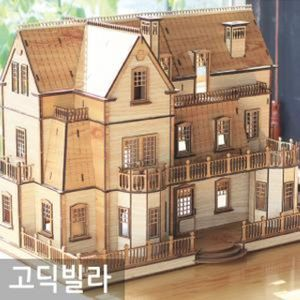빌라 하우스 조립건물 미니어처 조립건물 프라모델