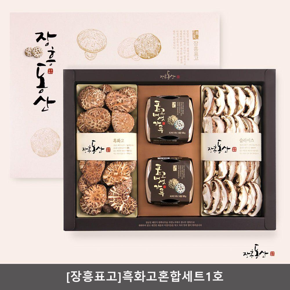 W2BA187(장흥표고버섯)흑화고혼합세트1호 장흥동산표고,표고버섯,백화고,흑화고,동고