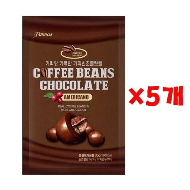 커피빈 초콜릿볼 35g X 5개 원두초콜렛 커피빈초콜렛,초콜렛,초코볼,원두초코볼,커피빈초코볼,간식