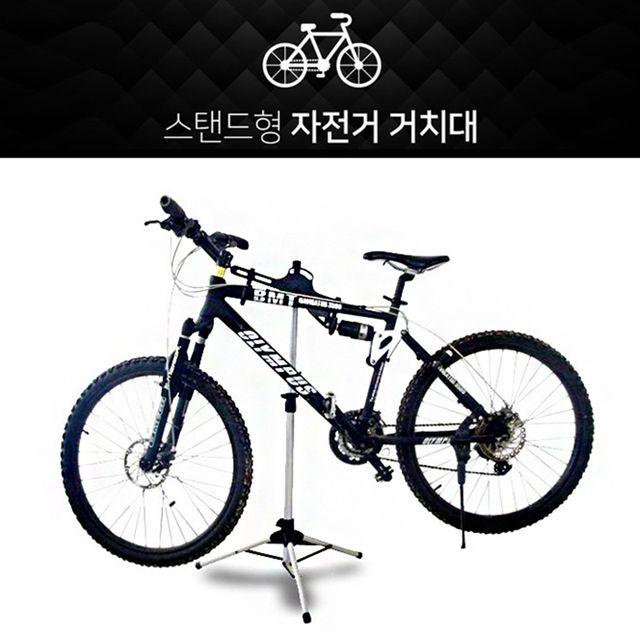 W 실내용 실외용 자전거 보관 스탠드형 접이식 거치대