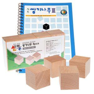 샘통 쌓기나무4cm 8p(비취우드)와 시드교재3단계